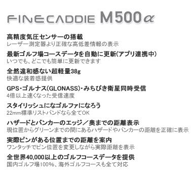 M500α